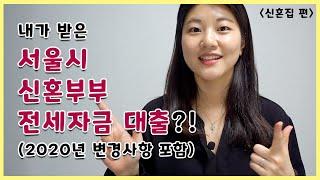 2020년 변화된 서울시 신혼부부 전세자금 대출 // …