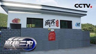 """《聚焦三农》 20190625 沙漠旁的""""厕所革命""""  CCTV农业"""