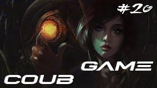 Game COUB #20 - игровые приколы / момент...