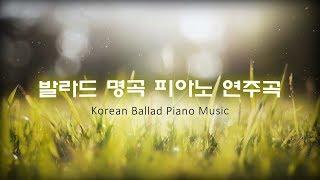 발라드 명곡 피아노 연주곡│휴식 공부 수면 힐링│Korean Ballad Piano Music│Rest Study Sleep Healing