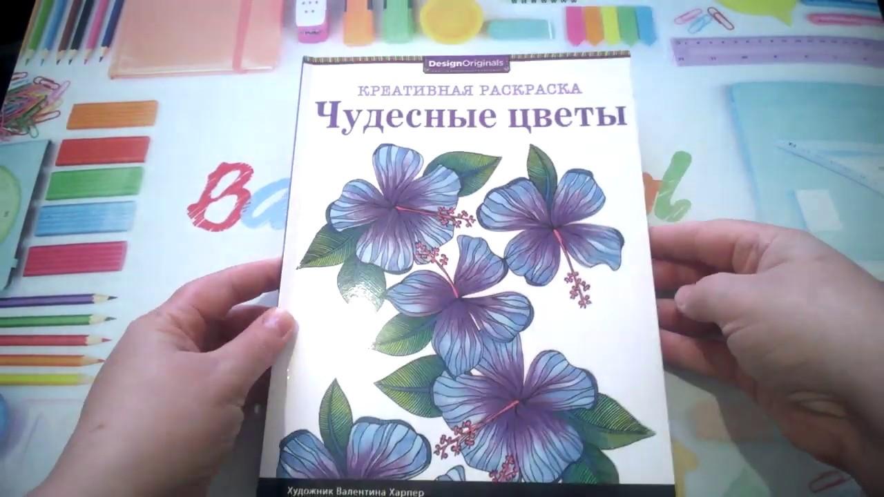 """Раскраска """"Чудесные цветы""""/ быстрый просмотр страниц - YouTube"""