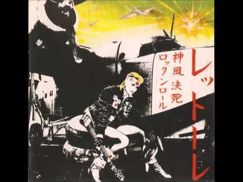 Oblio HQ - Donatella Rettore from Kamikaze Rock'N'Roll Suicide 1982