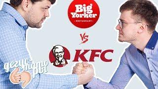 ОБЗОР ЕДЫ. KFC против Big Yorker. Дегустаторы #11