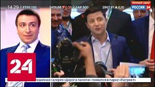 Эксперты подвели итоги выборов президента на Украине - Россия 24