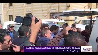 الأخبار - تشييع جنازة الفنان محمد متولي من مسجد السيدة نفيسة بعد وفاته عن عمر يناهز 73 عاماً