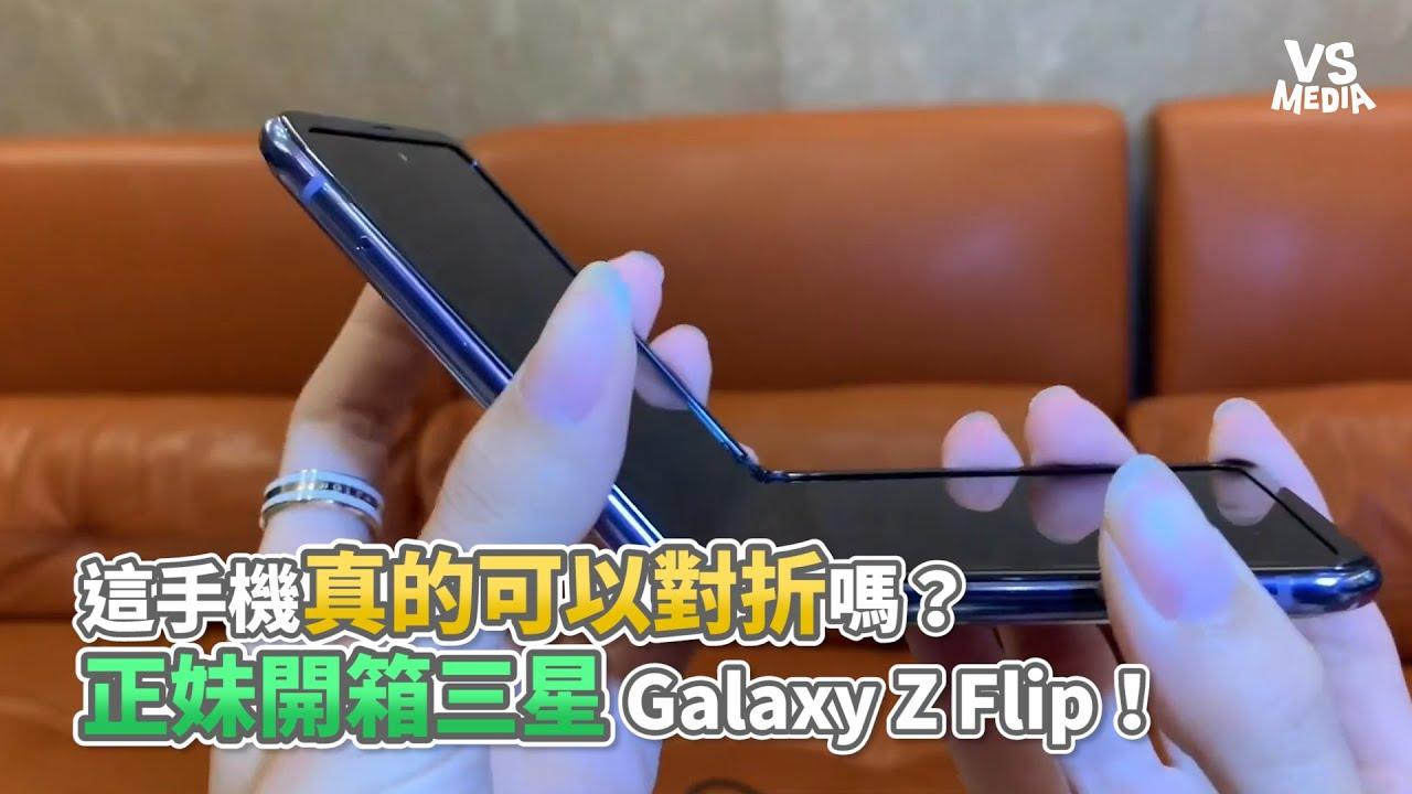 這手機真的可以對折嗎?正妹開箱三星Galaxy Z Flip!《VS MEDIA》