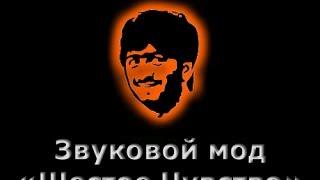 Звуковой мод Шестое Чувство Наша Раша для WoT - 0.8.11