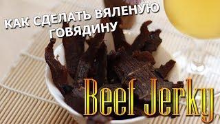 Как сделать джерки из говядины   Закуска к пиву, вяленая говядина Джерки   BEEF JERKY RECIPE