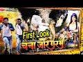 Chana Jor Garam Radhe Bhojpuri Film First Look Launch Pakhi Hegde, Arvind Kallu, Neha, Ritesh