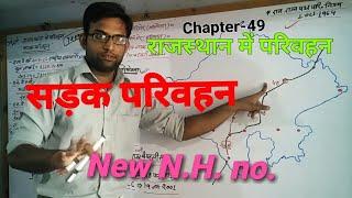 New NH. In Raj राजस्थान में सडक परिवहन| Road transport in Rajasthan by Surendra singh rathor Nougama