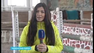 Зимний чемпионат Тюменской области по конному спорту на Кубок памяти Якова Неумоева