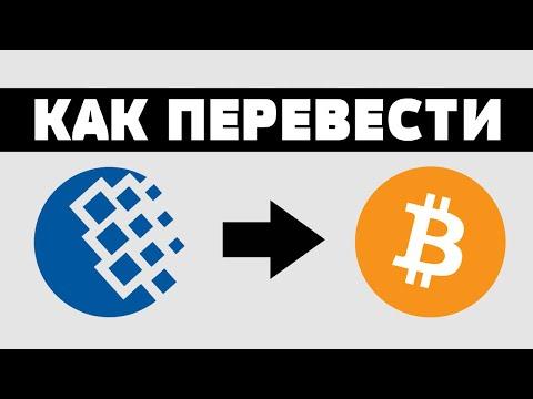Как обменять вебмани на биткоин