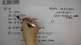 Упражнение 25.8. Алгебра 7 класс Мордкович А.Г.