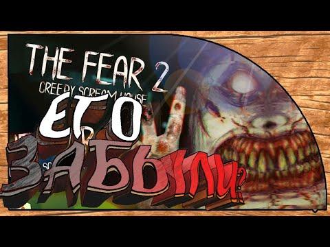 ХОРРОР ИЗ 2017! страшные игры АНДРОИД The Fear 2