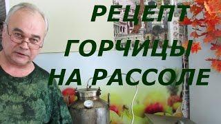 Горчица на рассоле / Рецепты соусов / Самогон Саныч