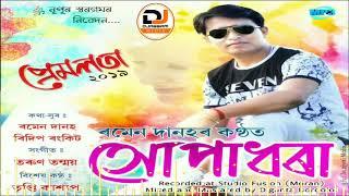 Hupadhora by Ramen Danah   Assamese Song 2019   New Assamese Song 2019