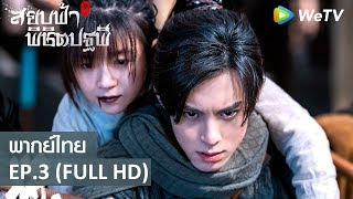 ซีรีส์จีน | สยบฟ้าพิชิตปฐพี ภาค2(Ever Night S2) พากย์ไทย | EP.3 Full HD | WeTV