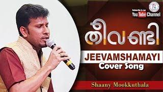 Theevandi Movie Song   Jeevamshamayi   Cover  Song   Studio Recording   Shaany Mookkuthala