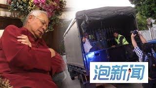 17/05: 警方轮班在纳吉家搜证  欲打开20年保险箱