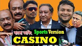 Casino Funny Dubbing | Sports Version | Papon, Shakib, Sujhon | Sports Talkies