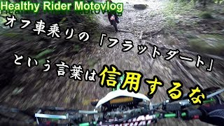 はじめての林道ツーリング 前編 /KLX125