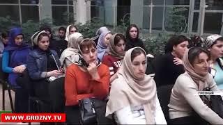 В Национальной библиотеке Чеченской Республики прошла региональная конференция