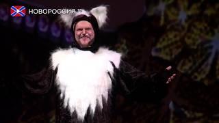 «Новогодние приключения»:  премьера на сцене Донбасс Оперы