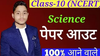 """""""Excellent Career"""" """"Classes"""", Science Most important Questions up board Exam 2019 class-10, Science"""