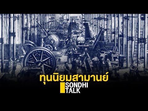 ทุนนิยมสามานย์ : Sondhitalk (ผู้เฒ่าเล่าเรื่อง) EP.37
