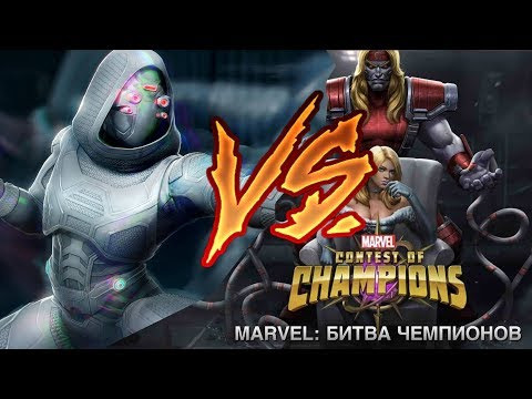 Ghost VS Emma Frost and Omega Red SOLO by Legacy Marvel contest of champions Mcoc Mbch