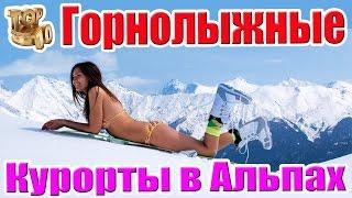видео Активный отдых зимой: 7 лучших горнолыжных курортов мира