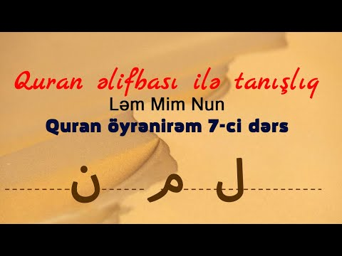 Quran əlifbası ilə tanışlıq | Ləm-ل Mim-م Nun-ن | Quran öyrənirəm 7-ci dərs| Bir dəqiqəyə öyrən