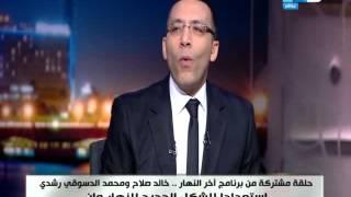 في اخر حلقات برنامج ;#;اخر_النهار; : خالد صلاح : نشكر ا/علاء الكحكي لأعطائة الفرص