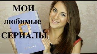 мои ЛЮБИМЫЕ СЕРИАЛЫ / мой РЕЙТИНГ 10-ти сериалов BlushSupreme