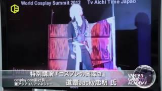 サムネイル:【バンタンゲームアカデミー】 コスプレ(Cosplay)の奥深さ(4/5)