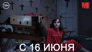 Дублированный трейлер фильма «Заклятие 2»