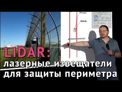 LIDAR. Лазерные извещатели для защиты периметра