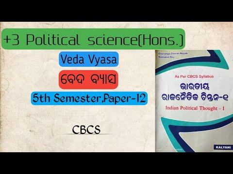 Vedavyasa|ବେଦବ୍ୟାସ|+3 Political science(Hons.)students|5th semester,paper-12