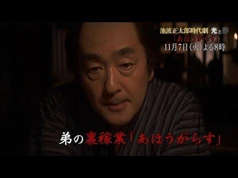 日本テレビ火曜8時枠時代劇