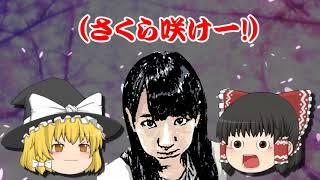 【ゆっくり】茶番劇 宮脇咲良さんIZ*ONE(アイズワン)