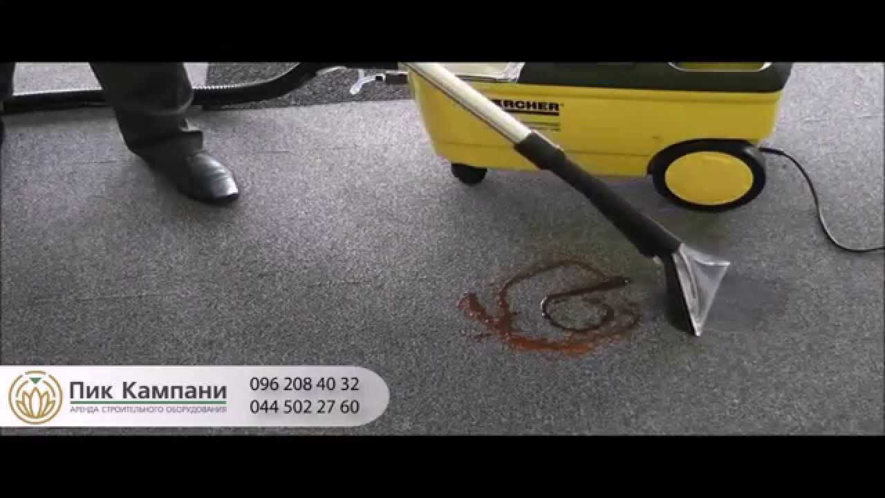 Обзор оборудования для профессиональной уборки Karcher - YouTube