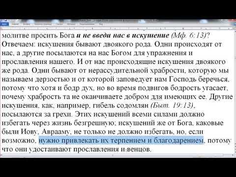 01. 10. 2019  Послание Иакова,,  глава 1.  Толкование.