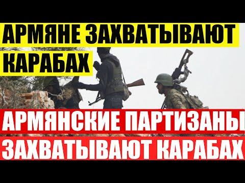 В Карабахе вспыхнула партизанская война. Срочно армяне возвращаются в Карабах. Карабах война 2020.