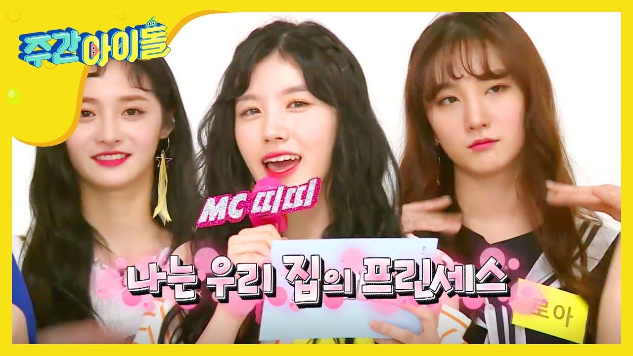 (Weekly Idol EP 318) NU'EST, PRISTIN play Choreography [뉴이스즈W, 프리스틴 안무 맛보기]