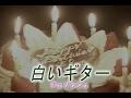 白いギター (カラオケ) チェリッシュ