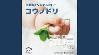 Provided to YouTube by CRIMSON TECHNOLOGY, Inc. 奇蹟 コウノドリ 主...