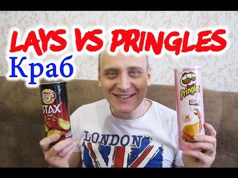 #Чипсы #Lays Stax VS #Pringles Вкус Краб #Обзор -сравнение от Иван Кажэ