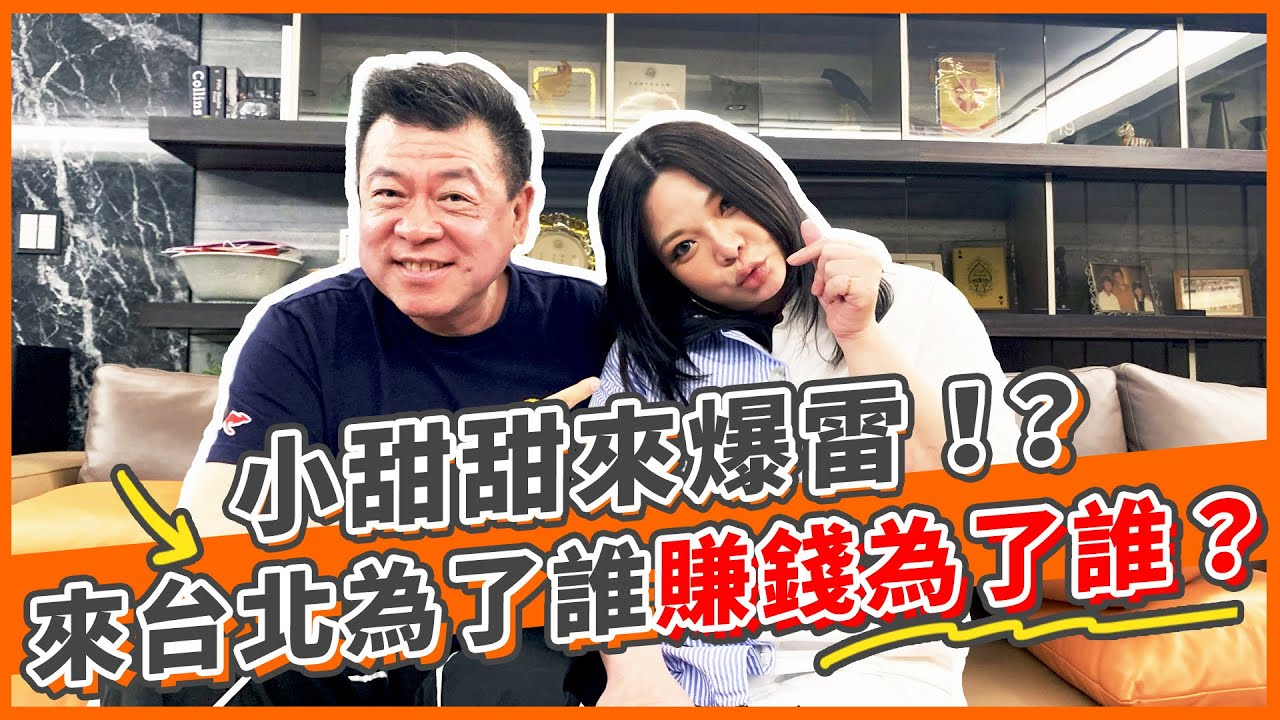 小甜甜來爆雷!來台北為了誰賺錢為了誰?MVP情人機密大公開?|誰來作客EP7|孫腫來了
