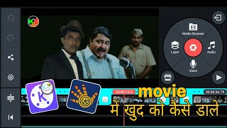 How to do charecter replacement in any movie #Kumar Tech#Kinemaster Tutorial Full HD
