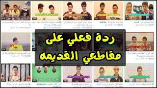 ردة فعلي على مقاطعي القديمة : اللي كان يصير غلط والله هههههههههه !!
